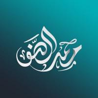 محمّد الضّو | Aldhaw