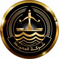 شركة المحيط للخدمات العامة