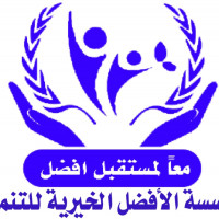 مؤسسة الأفضل الخيرية للتنمية