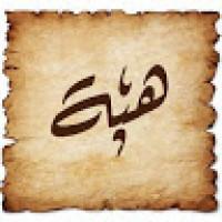 الخطاطة هبة الحسيني