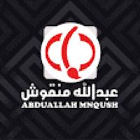عبدالله منقوش